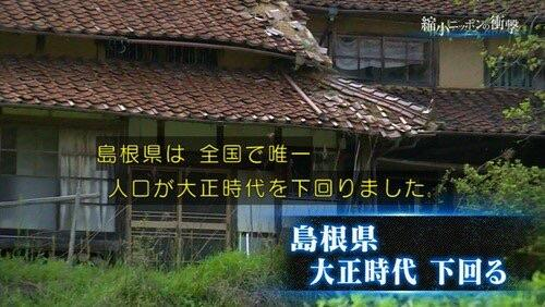 【朗報】感染者ゼロ、島根県の対策がガチすぎるwwww