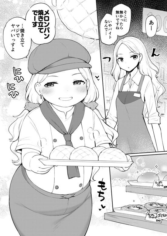 【画像】ツンケンな女の子がパン屋さんでアルバイトした結果ww