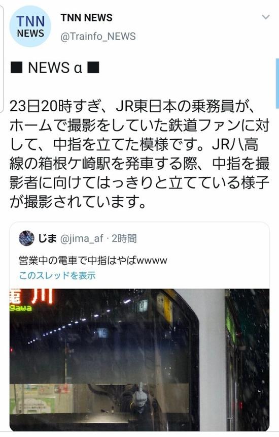 【画像】JR東日本の車掌さん、撮り鉄に中指を立ててしまうwww