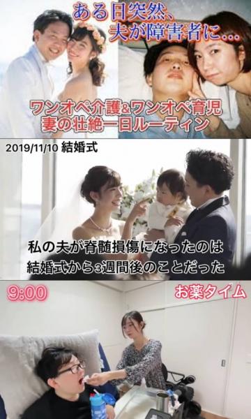 【画像】結婚式の一ヶ月後に夫が交通事故で全身不随になった妻さん、介護ルーティンを撮影してYouTubeで公開