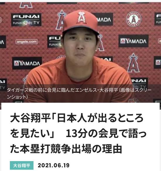 【朗報】大谷「日本人がホームランダービーに出場しているところを見たい」