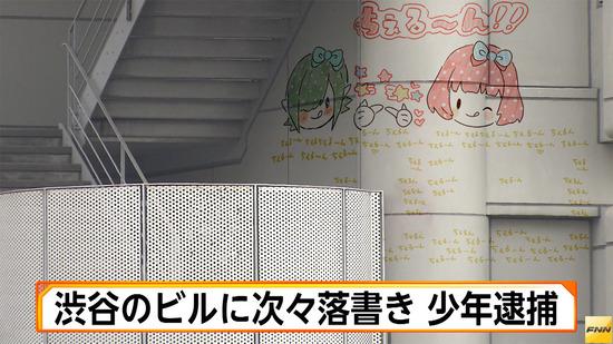 【画像】「渋谷のビルに次々落書き 少年逮捕」←世界よ、これが日本のバンクシーだwww