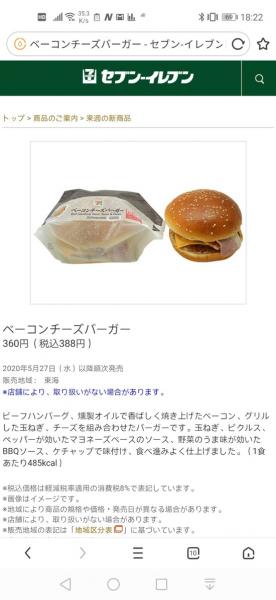 【画像】セブンイレブン、過去最強クラスの絶品ハンバーガー発売wwwwwwwww