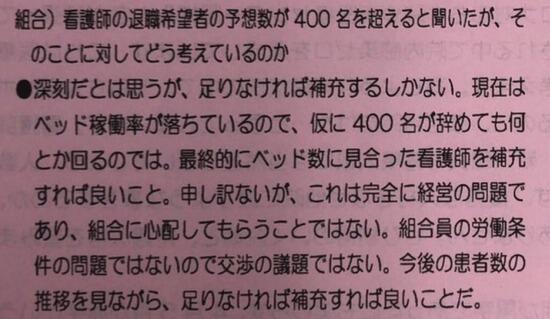 東京女子医科大学病院、組合に看護師400人退職についての感想を聞かれてとんでもない回答をするww