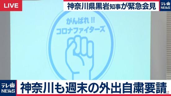【画像】神奈川県、「コロナファイターズ」とかいうステッカーをつくってしまうwwwwww