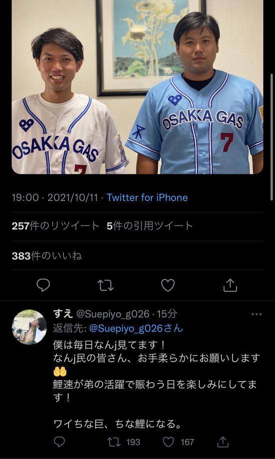 広島ドラ6末包「僕は毎日なんJ見てます!なんJの皆さんよろしくお願いします!!」