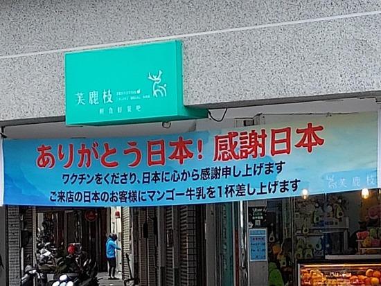 台湾「日本ワクチンありがとうお礼にマンゴー牛乳無料!」今すぐ飲みに行くぞwww