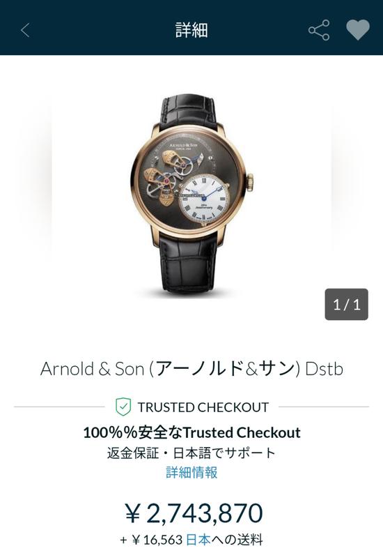 欲しい時計があるんだけど買っていい?