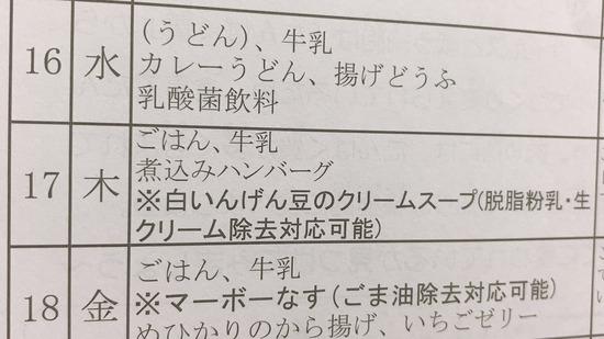 【画像】名古屋市の小学校の今日の給食は「煮込みハンバーグ」 小6女子「キタ━━」と歓喜www
