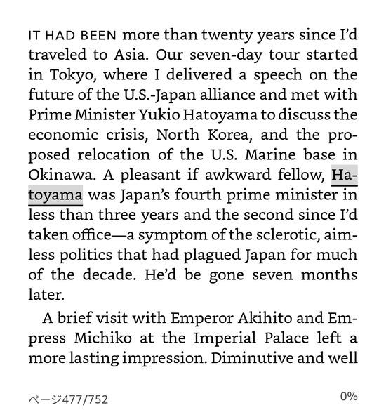 NHK、オバマが回顧録で鳩山由紀夫を酷評したという誤訳のフェイクニュースを流してしまう・・・