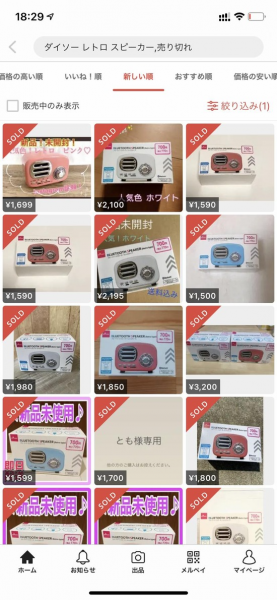 【画像】ダイソーの商品が転売されてしまうwwwwwwwww