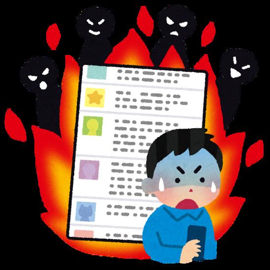 総務省「誹謗中傷等でネット上の発信者特定を簡単にする」ネトウヨまた捕まるの?w