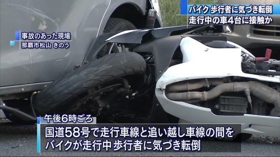 すり抜けしていたバイクが転倒→歩行者と車4台に次々衝突・・・・・