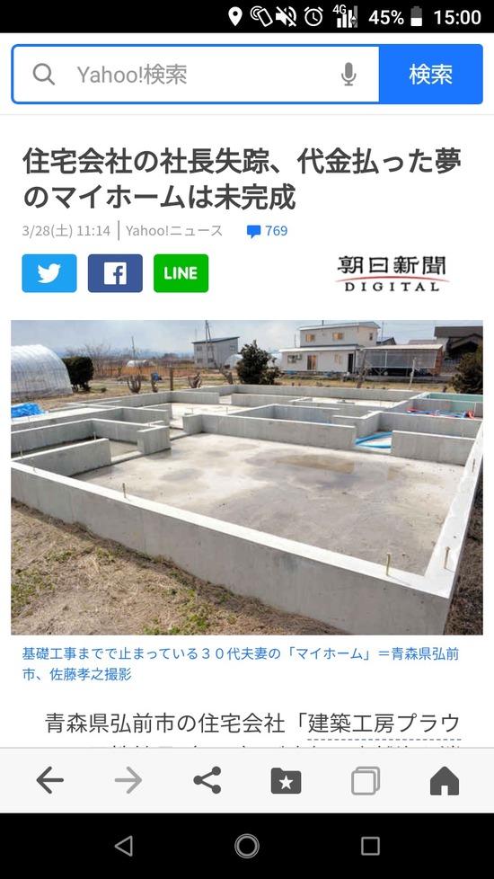 【画像】基礎工事しか終わっていない状況で建築会社社長が失踪wwwwwwww