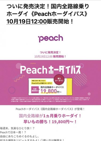 【画像】peachさん、1ヶ月19800円で飛行機乗り放題券を販売してしまうwwwwwww