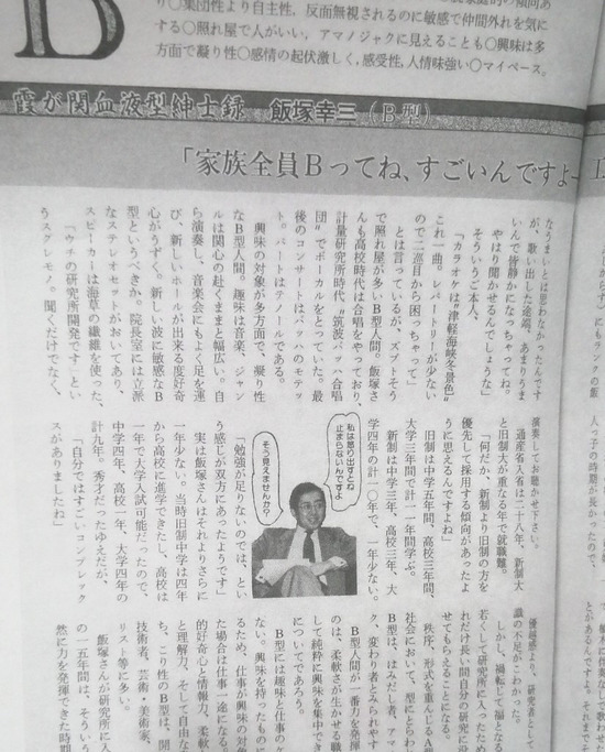 【画像】飯塚幸三「僕はねえ、怒り出したら止まらないんですよ(笑)」