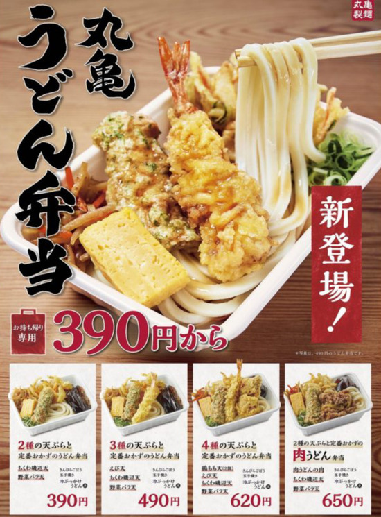 【画像】丸亀製麺のお弁当がこちらwwwwwwwwwww