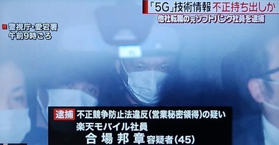楽天モバイル社員をソフトバンク企業への産業スパイ容疑で逮捕、ソフトバンクから5G技術等を不正持出