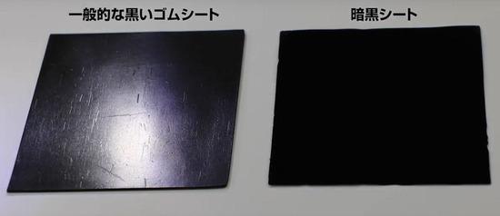 【画像】ほぼ100%の光を吸収する「暗黒シート」がヤバイwwwwwww