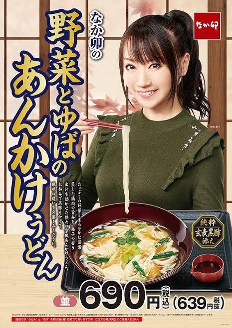 【悲報】水樹奈々さん、なか卯の宣伝素材で熟女モノみたいな画像を使われてしまうwww