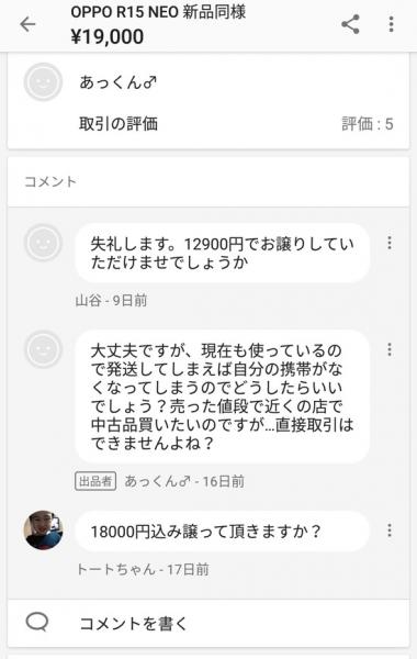 【悲報】メルカリ出品者のコメントがアホすぎてヤバイ・・・・