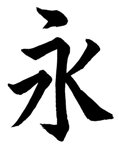 楷書の基本点画を学ぼう その0(...