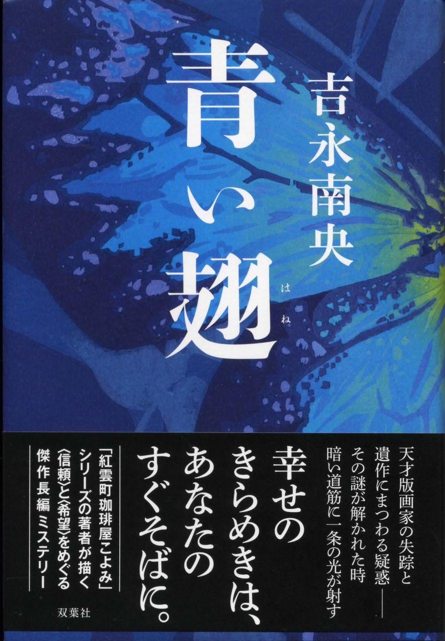 青い翅 / 吉永南央 : 徒然なる日...