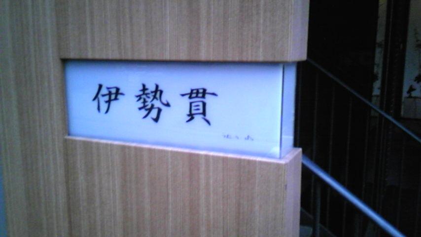野村周平 水原希子 麻布十番