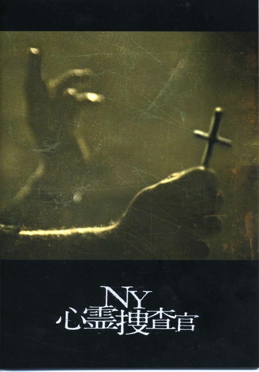 捜査 官 心霊 ニューヨーク