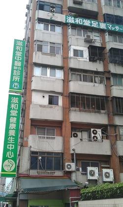 台湾滋和堂は創業30年の実績