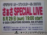ライブチケット-400