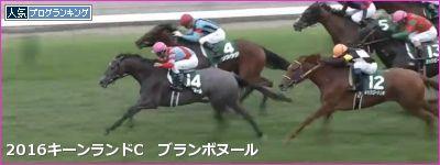 札幌芝1200mの傾向と第12回キーンランドカップ登録馬の札幌芝実績