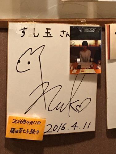【藤田菜七子】が富山県の寿司屋「すし玉」に行ってる件