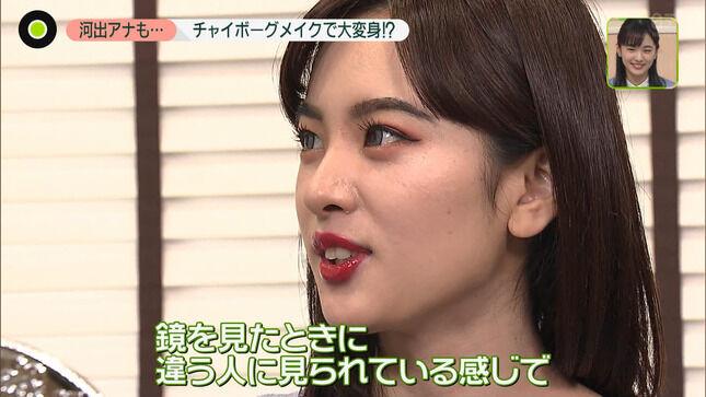 河出奈都美アナがメイクで大変身!