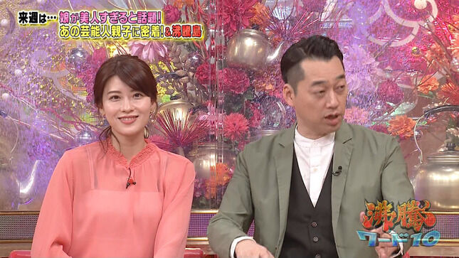郡司恭子アナ また黒いブラ紐が透ける!!