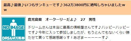 03/11(日)【軸馬予想】だいたい来るよーver5