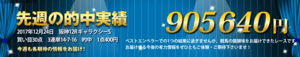01/14(月)【軸馬予想】だいたい来るよーver5