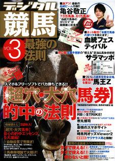 デジタル競馬最強の法則Vol.3発売!