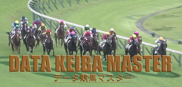 《新》『DATA KEIBA MASTER(データ競馬マスター)』新規会員様募集のご案内