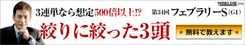 フェブラリーステークス2017予想(東京ダート1600m)