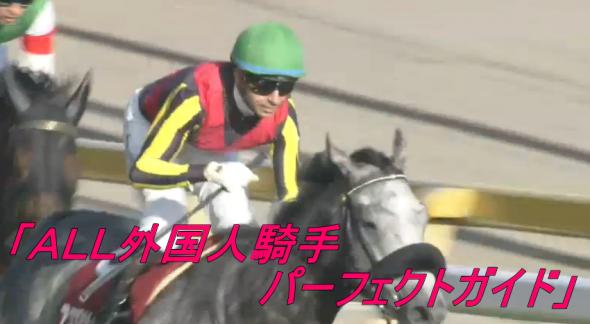 『ALL外国人騎手パーフェクトガイド』【特典】回収率129.6%モレイラ馬連マニュアル付!