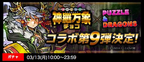 【パズドラ】るろ剣コラボ14日→神羅万象コラボ14時間→マガジンコラボ14分?
