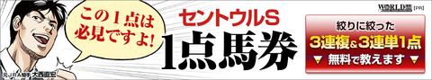 セントウルステークス2017予想(阪神芝1200m)