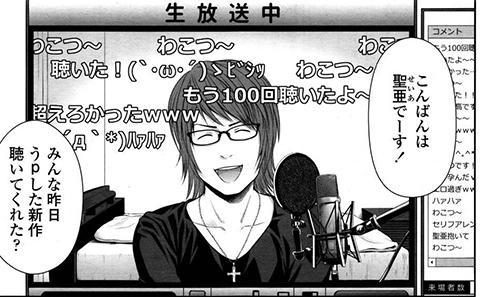 【画像あり】漫画家の「歌い手」批判が的確すぎてワロタwwwwwwww