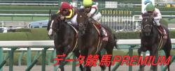 90%&80%3着内に来る馬と宝塚記念サトノダイヤモンドの3着内に来る確率