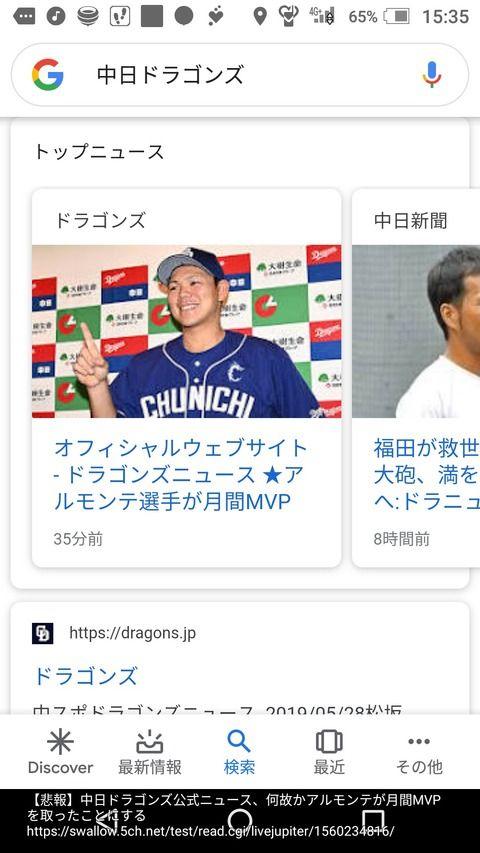 【悲報】高橋周平さん、中日ドラゴンズ公式サイトに月間MVPを取ってない扱いされる
