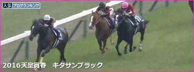 90%&80%3着内に来る馬と天皇賞春サトノダイヤモンドの3着内に来る確率