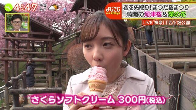 田中瞳アナの食レポ中継!