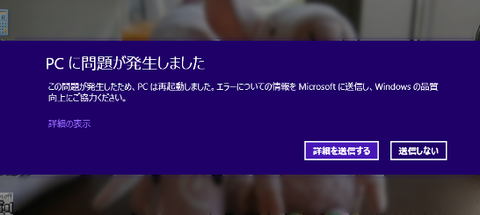 Windowsくん「君のパソコンで何か問題が起きてるみたいや、ワイが原因調べたるで!!」
