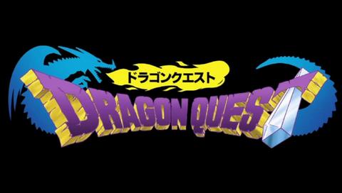 ドラゴンクエストの主人公になれるならどのナンバリングがいい?